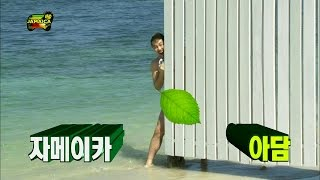【TVPP】Noh Hong Chul - Entry to Nude beach, 노홍철 - 아담이 된 홍철, 누드비치 입성 @ Infinite Challenge