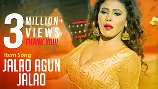 Jalao Agun Jalao | Item Song | Israt Punam | Lemis | Game Returns Bangla Movie 2017