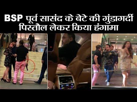 Xxx Mp4 Delhi News II BSP MP Rakesh Pandey Son Brandishes Gun In 5 Star Hyatt Identified As Ashish Pandey 3gp Sex