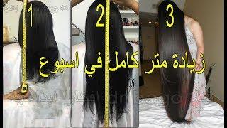تطويل الشعر متر كامل في اسبوع حبة واحدة منه تجعل الشعر ينمو بدون توقف مثل شعر الهنديات