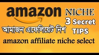 Affiliate Marketing Niche Selection 3 Top Secret Tips | Niche Selection | Amazon Affiliate Part - 06