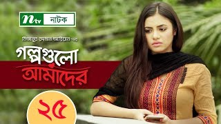NTV Romantic Drama Serial | Golpogulo Amader | EP 25 | Tasnuva Tisha | Apurba | Nadia Mim