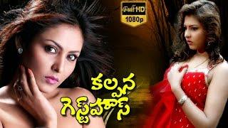 Kalpana Guest House Full Movie || Horror Romance || Madhu Shalini ,Venu