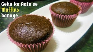 गेहूं के आटे से बिना अंडे की चॉकलेट muffins - Eggless Chocolate Muffins, Chocolate Muffins, Cup Cake