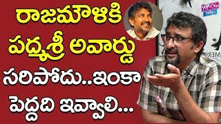 రాజమౌళి కి పద్మశ్రీ అవార్డు సరిపోదు | Director Teja About SS Rajamouli Baahubali | YOYO Cine Talkies