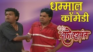 Daamu And Mohan Comedy - Shrimant Damodar Pant, Jukebox 28
