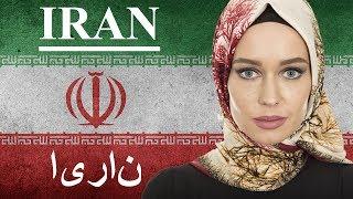 ইরাণ সম্পর্কে আশ্চর্যজনক ঘটনা   // amazing facts about Iran[Bengali]