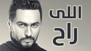 Tamer Hosny - Elly Rah / اللي راح - تامر حسني