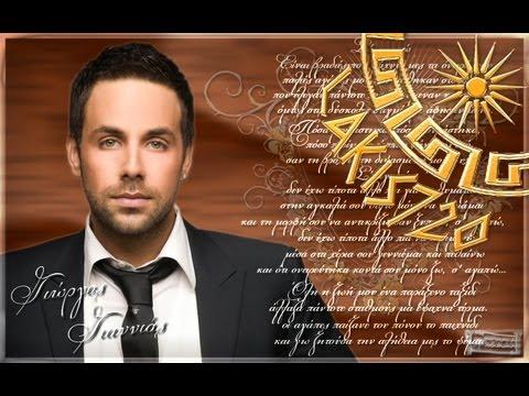 Γιώργος Για� � ιάς Σ΄αγαπώ & Greek Lyrics HD by LAKIS720 10.03.2012