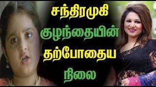 சந்திரமுகி குழந்தையின் தற்போதைய நிலை | Kollywood Tamil Cinema News