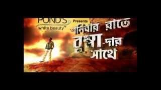 Greftar - Bengali Movie