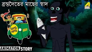 Tabbu Gabbu | Bromdoittyer Machher Sadh | Bangla Cartoon Video