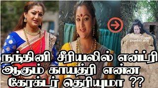 நந்தினி சீரியலில் என்ட்ரி ஆகும் தெய்வமகள் காயத்ரி என்ன கேரக்டர்எ?கிறும் TRP | Nandhini Serial Latest