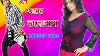 Char Okkhorer Bhalobasha movieTrailer full hd 1080p
