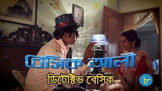 কমেডি সিরিজ বেসিক আলী ৮: ডিটেক্টিভ বেসিক | Bangla Comedy Natok Basic Ali 8