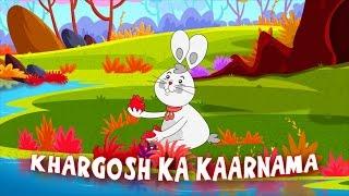 Khargosh Ka Kaarnama - Dadimaa Ki Kahaniya, Hindi Story , Hindi Cartoon, Panchtantra Ki Kahaniya