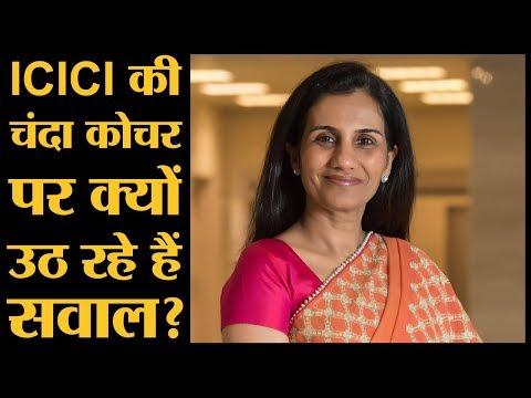 क्या है Videocon के ₹2810 करोड़ की लोनमाफी का मामला ICICI BANK SCAM Chanda Kochhar