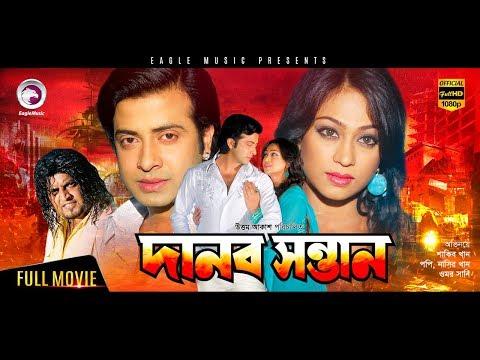Xxx Mp4 Danob Sontan New Bangla Movie 2018 Shakib Khan Popy Omar Sani Shakib Hit Movie 3gp Sex