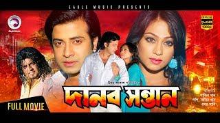 Danob Sontan | New Bangla Movie 2018 | Shakib Khan, Popy, Omar Sani | Shakib Hit Movie