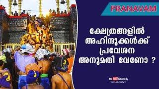 ക്ഷേത്രങ്ങളില് അഹിന്ദുക്കൾക്ക് പ്രവേശന അനുമതി വേണോ ? | Pranavam | Ladies Hour | Kaumudy TV