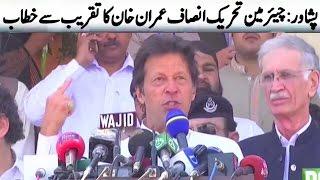 Imran Khan (PTI) Speech At Peshawar Jalsa 25 April 2017