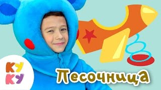 КУКУТИКИ - ПЕСОЧНИЦА - развивающая веселая песенка мультик для детей малышей про игрушки
