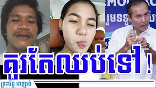 Khmer News Today | Stop Bothering CNRP, Thy Sovantha and Khem Veasna | Cambodia News Today