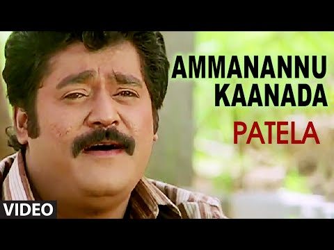 Xxx Mp4 Ammanannu Kaanada Video Song I Patela I Jaggesh Lokesh 3gp Sex