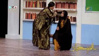 جمال الردهان ونور وبطلي الباب - مسرحية #البيدار