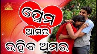 Romantic ||Sad song|| Prema Amara Rahiba Amara || Super hit album video song
