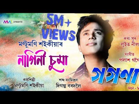 Xxx Mp4 Nagini Suma MONTUMONI Saikia Full Video New Assamese Song 2019 EXCLUSIVE 3gp Sex