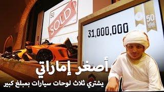 """أصغر اماراتي"" يشتري ثلاث لوحات سيارات بمبلغ 22 مليون درهم"