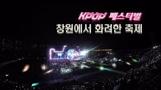 [2017 K-POP World Festival] K-POP페스티벌, 창원에서 화려한 축제 (2017.09.29,금)