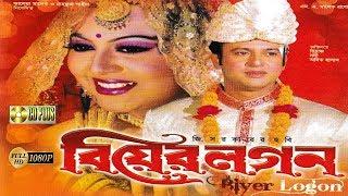 Biyer Logon - বিয়ের লগন l  Riaz l Jona l Amit Hasan l Nodi l Miju Ahmed l Bangla Full Movie