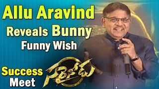 Allu Aravind Reveals Allu Arjun's Funny Wish @ Sarrainodu Success Meet