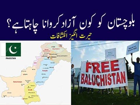Xxx Mp4 Free Baluchistan Who Wants India Or Iran Exposed First Time بلوچستان کی علیحدگی کا اصل مقصدکیاہے؟ 3gp Sex