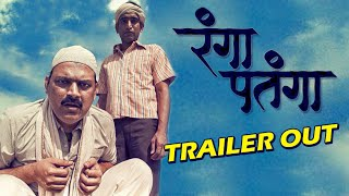 Rangaa Patangaa (रंगा पतंगा) | Trailer Out | Makrand Anaspure | Sandeep Pathak | New Marathi Movie