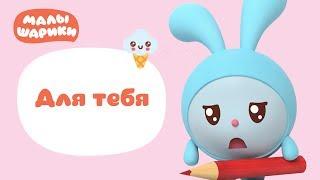 Большой сборник для тебя 😍- Малышарики - Все серии. развивающие мультики для детей 0 - 2 лет