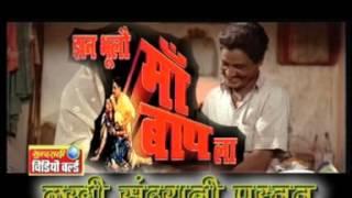 Jhan Bhulao Maa Bap La - Promo - Official Trailer