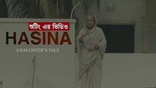 'Hasina A Daughter's Tale' ডকুফিল্মের শুটিং এর কিছু অংশ | Sheikh Hasina | Www.somoynews.tv