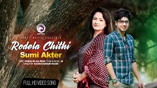 Rodela Chithi - Sumi Akter (Bangla New Song 2017)