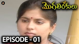 Episode 1 of MogaliRekulu Telugu Daily Serial || Srikanth Entertainments