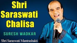 Shri Saraswati Chalisa   Suresh Wadkar   ( Album: Shri Saraswati Mantrashakti )