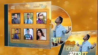 Jiwne Aasha   PROMO   Nepali Christian Album 2016   Rakesh Tirwa   Santosh Tirwa   Anju Panta
