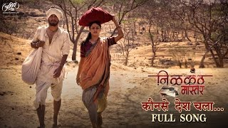 Kaun se Desh Chala Full Song Nilkanth Master | Neha Mahajan | Ajay-Atul