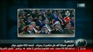 نشرة العاشرة من القاهرة والناس 24 يناير