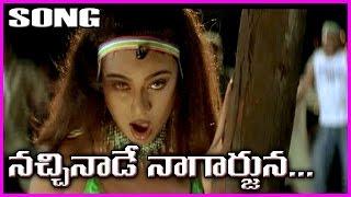 Mr & Mrs Sailajakrishnamurthy ||(నచ్చినాడే నాగార్జున )Telugu Video Song - Abhinayasri