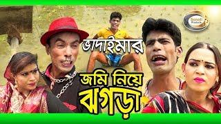 তারছেড়া ভাদাইমা কমেডি নাটক | Tarchera Vadaima Comedy Natok | Jomi Niye Jhogra | জমি নিয়ে ঝগড়া