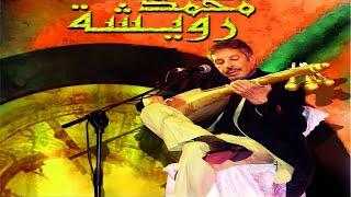 اغاني باللغة العربية  للراحل محمد رويشة من المغرب Album Complet