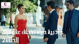 مشهد جاذبية حياة تخطف عقل مراد من الحلقة 2 || مسلسل العشق لا يفهم الكلام - Aşk Laftan Anlamaz